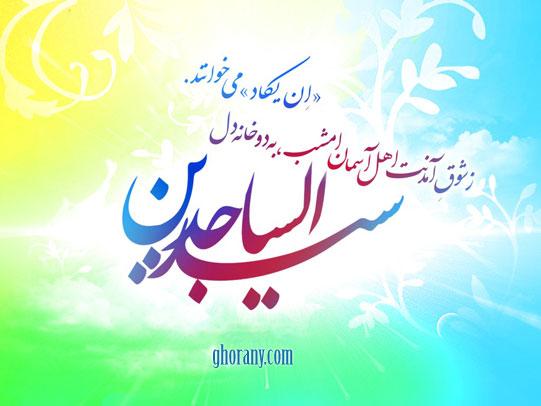 میلاد زین العابدین ، امام سجاد علیه السلام تهنیت باد