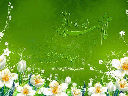 http://www.ghorany.com/images/imam_bagher_veladat_88_1.jpg