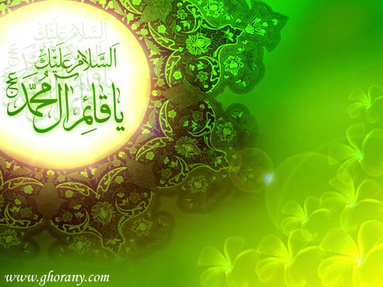 [تصویر:  imam_mahdi2.jpg]