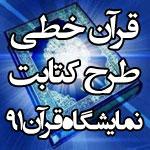 قرآن خطی طرح کتابت