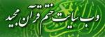 وب سایت ختم قرآن مجید