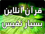 قرآن آنلاین ، مرا هم دعا کنید ...