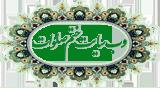 وب سایت ختم صلوات بر محمد و آل محمد